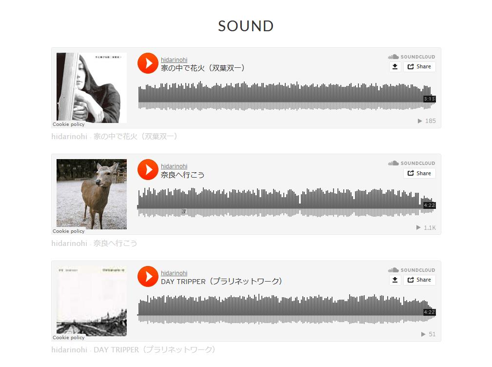カスタマイズ例③ ホームページ上で直接曲を聴けるようにする
