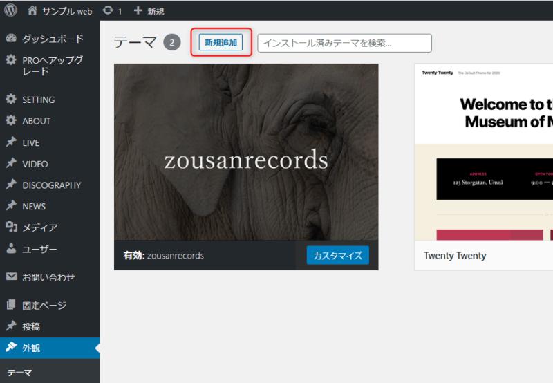 zousanrecords(無料版)からzousanrecords PRO(有料版)へのアップグレード方法。