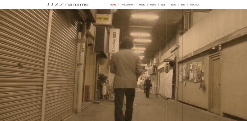 ナナメ/naname