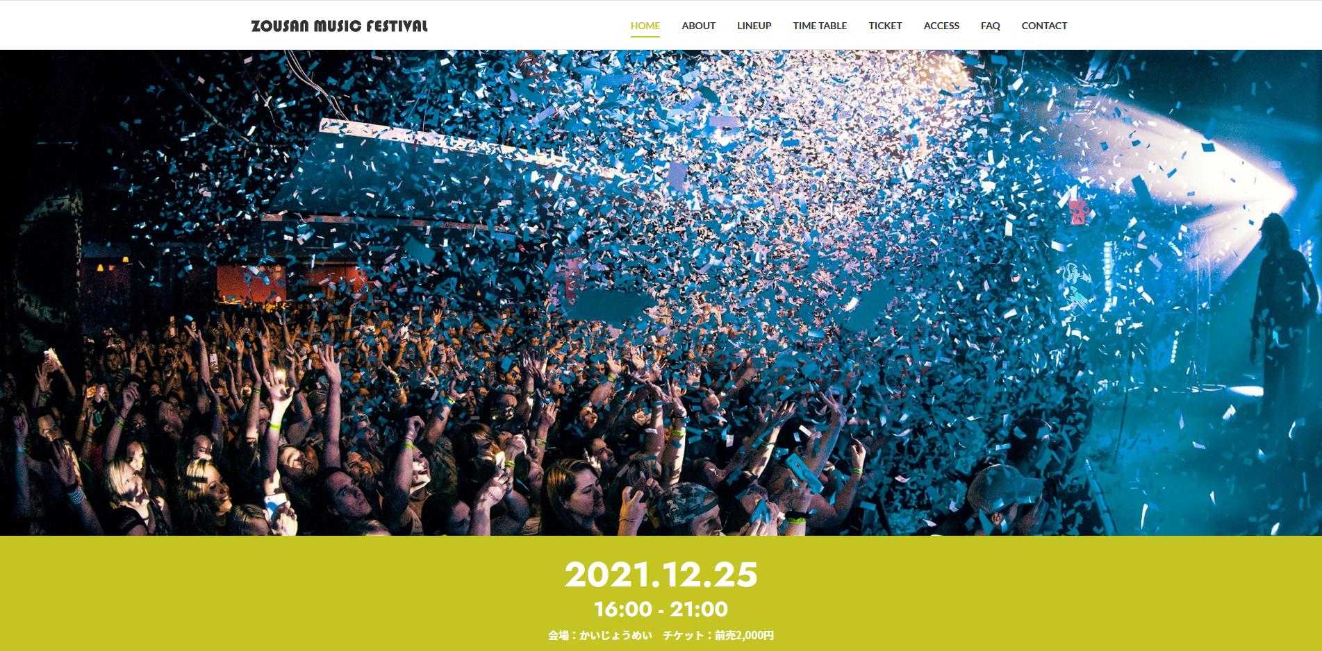 イベント特設サイトに使えるWordPressテーマをリリースしました