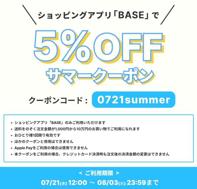 8/3まで zousanrecordsPROご購入時に使える5%OFFクーポン配布中!