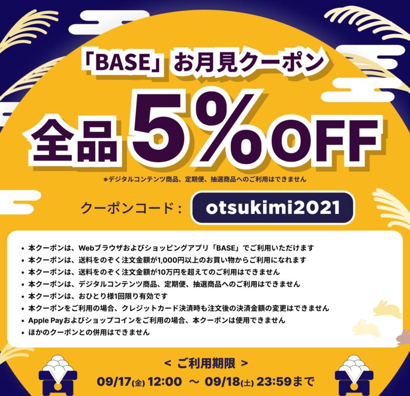 9/17・9/18限定 zousanrecordsPROご購入時に使える5%OFFクーポン配布中!