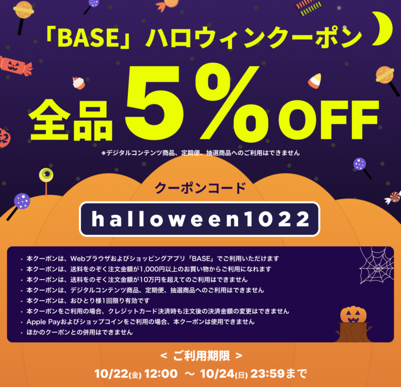 10/22~10/24限定 zousanrecordsPROご購入時に使える5%OFFクーポン配布中!